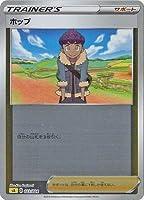 ポケモンカードゲーム 【キラ仕様】【黄】PK-SA-023 ホップ