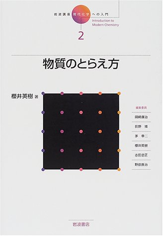 Understanding of <2> material introduction to modern chemistry course Iwanami (2001) ISBN: 4000110322 [Japanese Import]