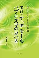 スピリチュアルメッセージ集 94巻 エリア、アモール、バプテスマのヨハネ