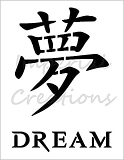 DREAM Kanji Chinese Japanese Word Saying 8.5