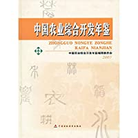 Comprehensive Agricultural Development Yearbook 2007 (Hardcover)(Chinese Edition)