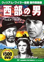 西部の男 [DVD]