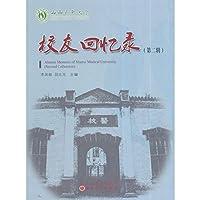 Shanxi Medical University Alumni memoirs (Series 2)(Chinese Edition)
