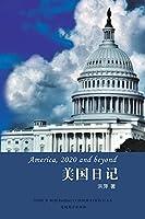 美国日记(America, 2020 and Beyond, Chinese Edition)
