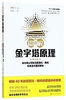图解金字塔原理(修订本)