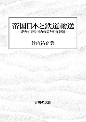 帝国日本と鉄道輸送: 変容する帝国内分業と朝鮮経済