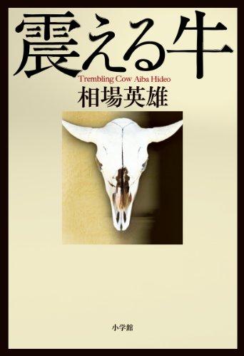 震える牛の詳細を見る