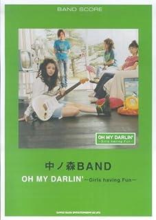 バンドスコア 中ノ森BAND/OH MY DARLIN'~Girls having Fun~ (バンド・スコア)