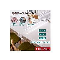 テーブルマット キッチンマット ダイニングマット チェアマット 冷蔵庫マット PVCマット 台所マット フローリング 傷防止 保護 キッチン ダイニング 撥水 SPEEDY [1.5mm厚] (70*110cm)
