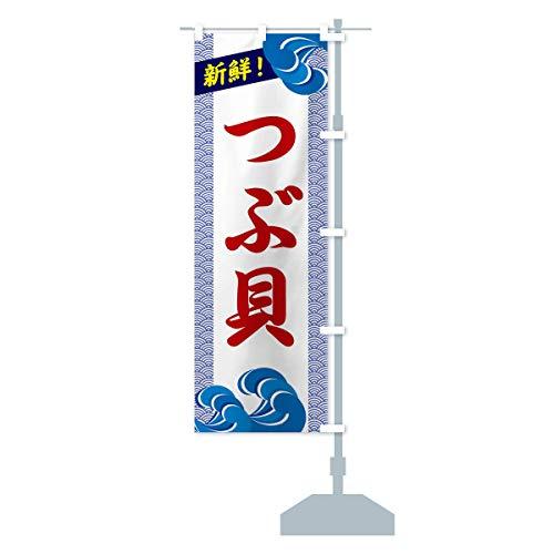 つぶ貝 のぼり旗 サイズ選べます(コンパクト45x150cm 右チチ)