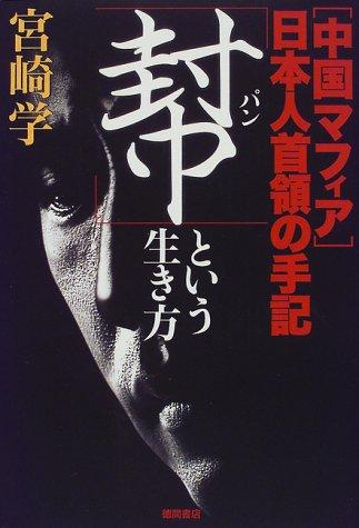 「幇」という生き方―「中国マフィア」日本人首領の手記