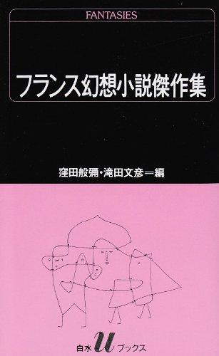 フランス幻想小説傑作集 (白水Uブックス (71))
