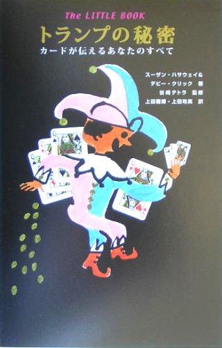 トランプの秘密―カードが伝えるあなたのすべて (The LITTLE BOOK)