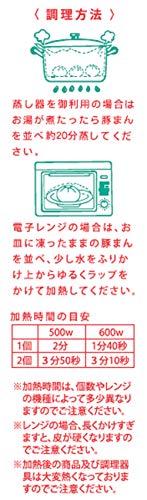 [冷凍]蓬莱本館冷凍豚まん480g(4個入り)