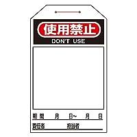 緑十字 ワンタッチタグ タグ-222 使用禁止 090222