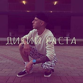 Дикий Раста