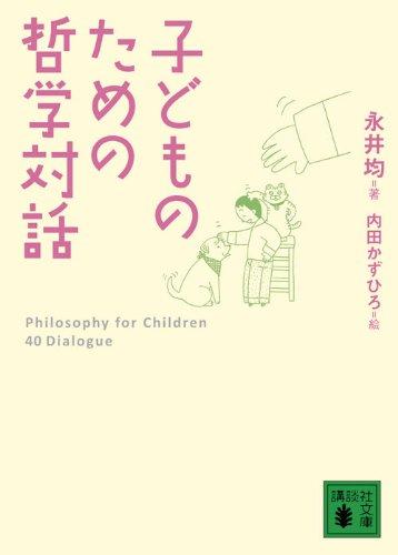 子どものための哲学対話 (講談社文庫)の詳細を見る