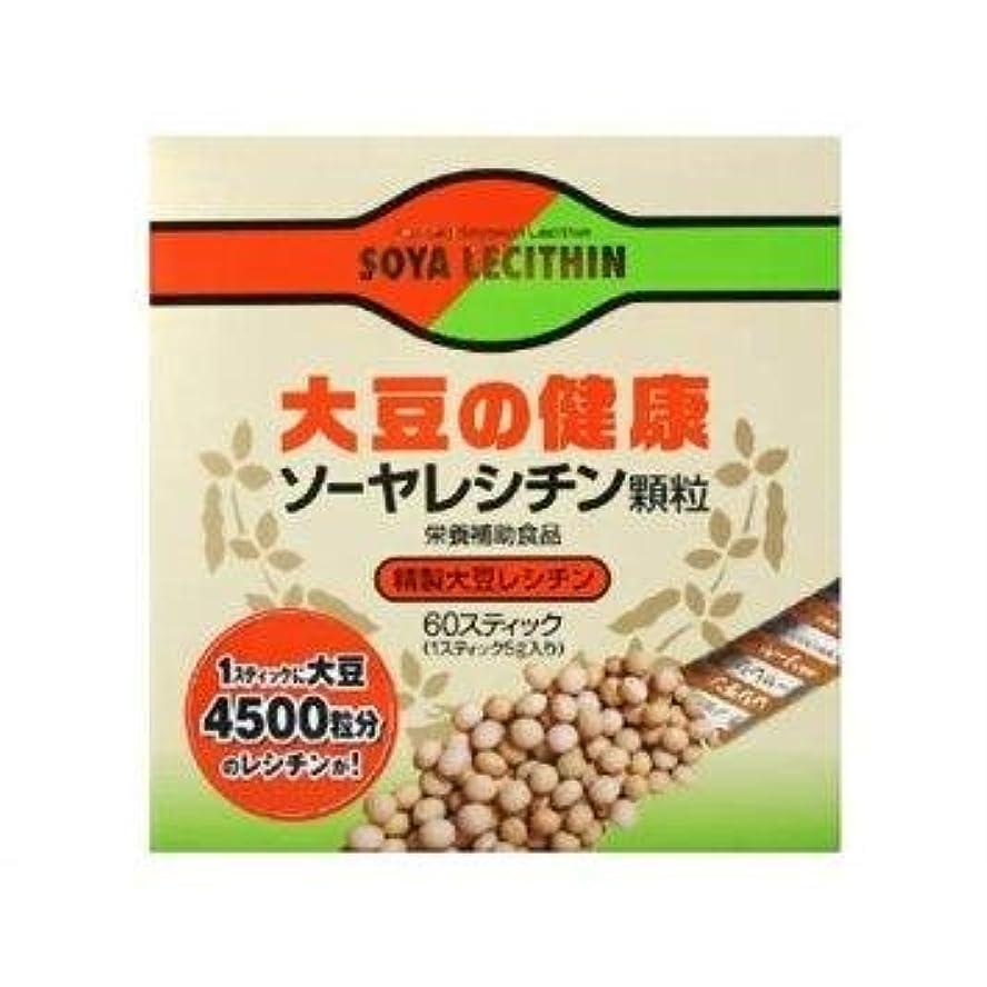 曲ほんの征服するソーヤレシチン 60包×2個