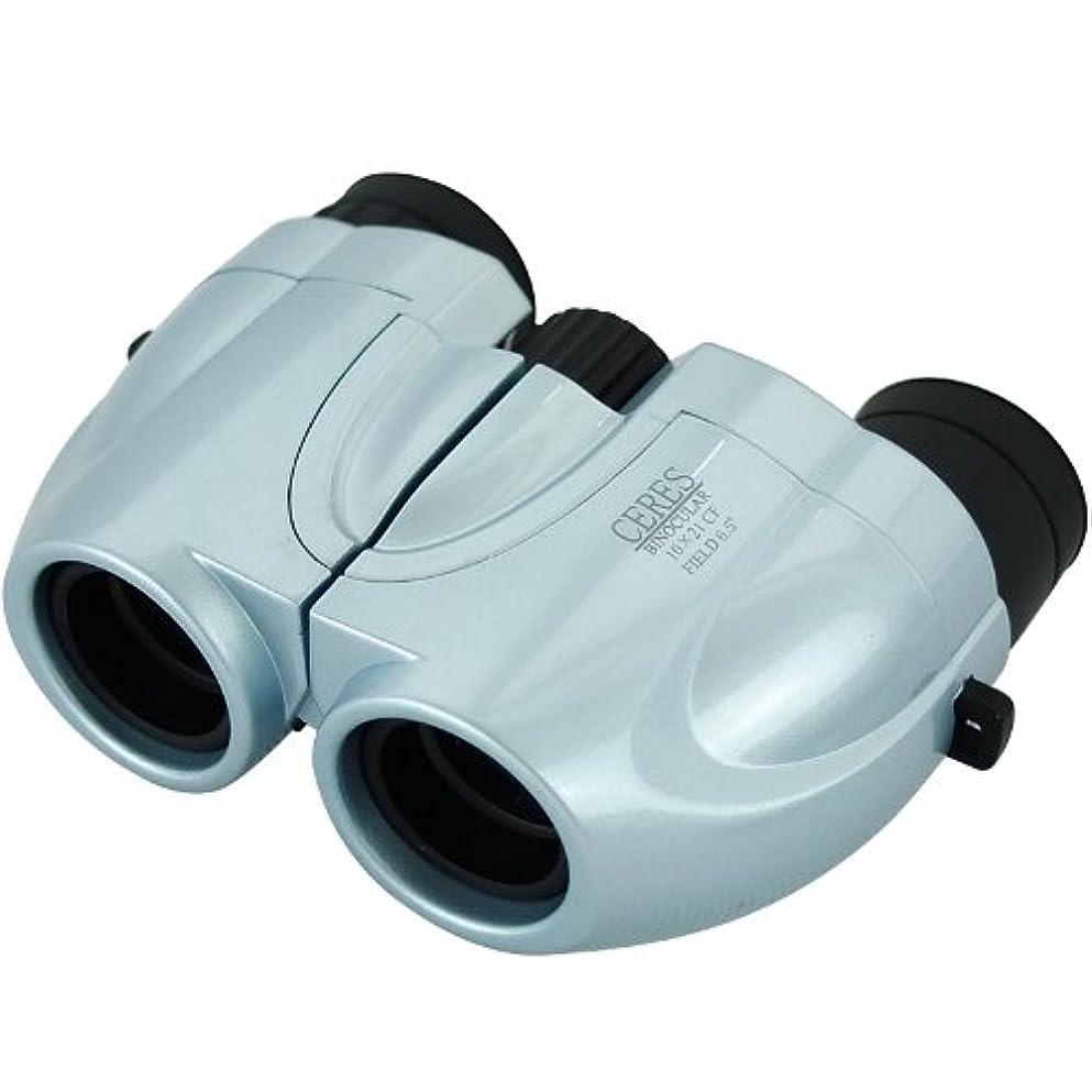 陸軍一時停止シャツKenko 双眼鏡 CERES 10×21 CF ポロプリズム式 10倍 21口径 軽量?コンパクト メタリックブルー 101183