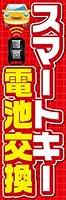 のぼり旗スタジオ のぼり旗 スマートキー電池交換001 大サイズ H2700mm×W900mm