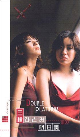三輪姉妹/Double Platina [VHS]