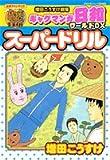 ギャグマンガ日和ワールドDXスーパードリル 増田こうすけ劇場 (愛蔵版コミックス)