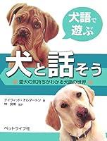 犬と話そう―愛犬の気持ちがわかる犬語の世界