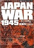 戦場ドラマコミックシリーズ JAPAN WAR 1945 新大東亜戦記 (カドカワコミックスドラゴンJr)