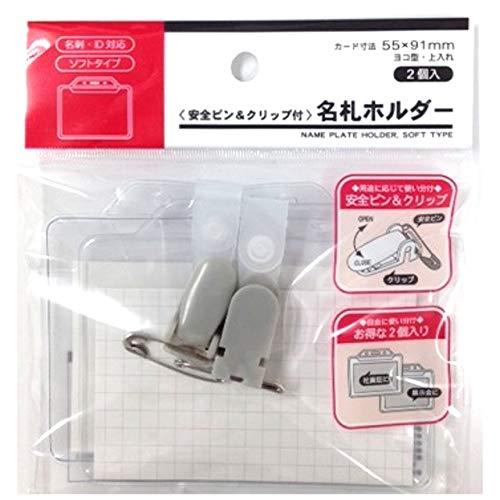 名札ケース 名刺サイズ 安全ピン&クリップ付 2個入 (2個1袋)