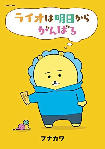 ライオは明日からがんばる (LINEコミックス)