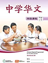 Chinese Workbook 2B for Secondary Schools (Special Programme)