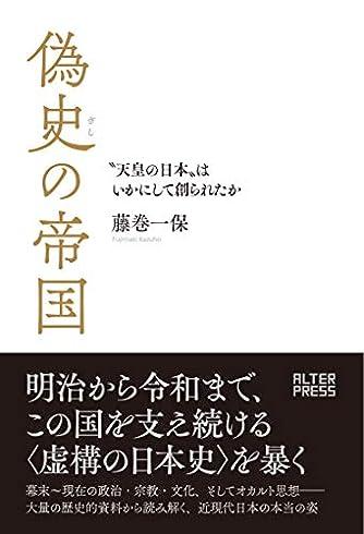 """偽史の帝国 """"天皇の日本""""はいかにして創られたか"""
