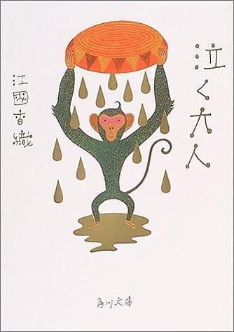 泣く大人 (角川文庫)