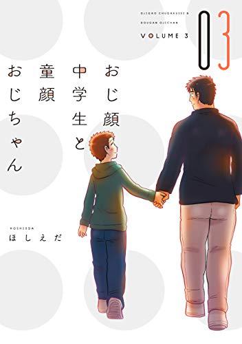 おじ顔中学生と童顔おじちゃん 3 新書館 ほしえだ : Amazon・楽天 ...