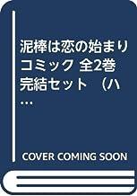 泥棒は恋の始まり コミック 全2巻完結セット (ハーレクインコミックス)