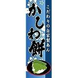 【受注生産】既製デザイン のぼり 旗 かしわ餅 こだわりの自家製あん 1sweets86 (Bタイプ)