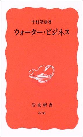 ウォーター・ビジネス (岩波新書)