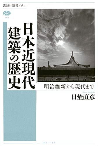日本近現代建築の歴史 明治維新から現代まで (講談社選書メチエ)
