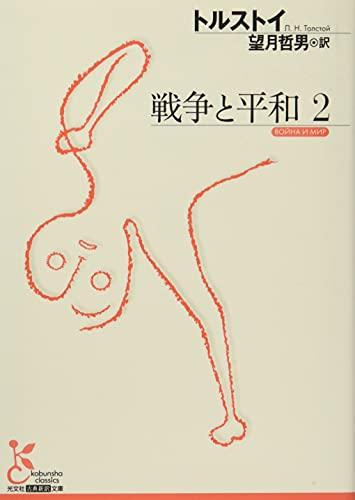 戦争と平和2 (光文社古典新訳文庫)