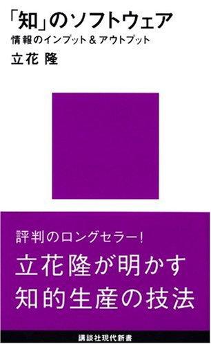「知」のソフトウェア (講談社現代新書)