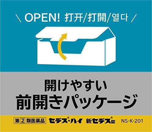 シオノギヘルスケア『新セデス錠』