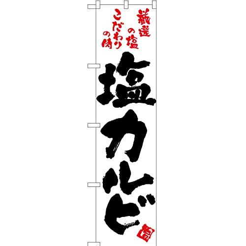 【2枚セット】のぼり 塩カルビ(白) TNS-214 看板 ポスター タペストリー 集客 【スマートのぼり】 焼肉 [並行輸入品]