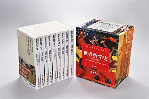 世界哲学史 全8巻+別巻セット (ちくま新書)