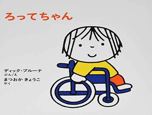 ろってちゃん (ブルーナの絵本)