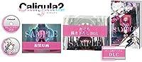 【PS4】Caligula2 初回生産限定版 【Amazon.co.jp限定】 おぐち描き下ろしデジタル壁紙 & 予約特典(スペシャルアルバムCD Side.リグレット) 付