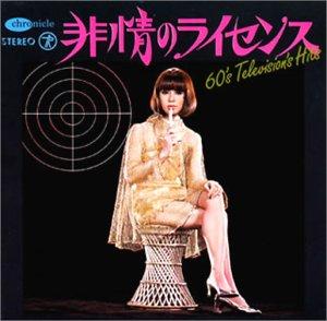 60's TVヒッツ・コレクション