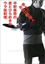 参上!お助け料理人 平野寿将の愛とひらめきのウラ技料理