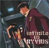無限のリヴァイアス ― オリジナル・サウンドトラック 1