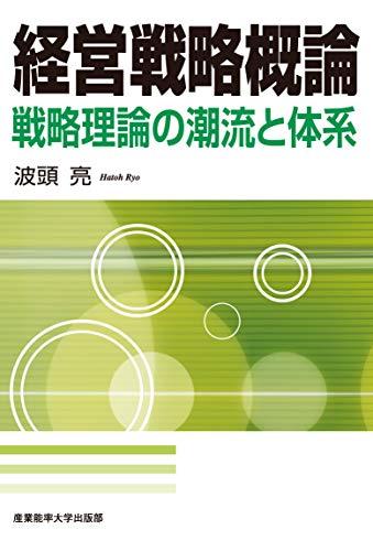 経営戦略概論 戦略理論の潮流と体系