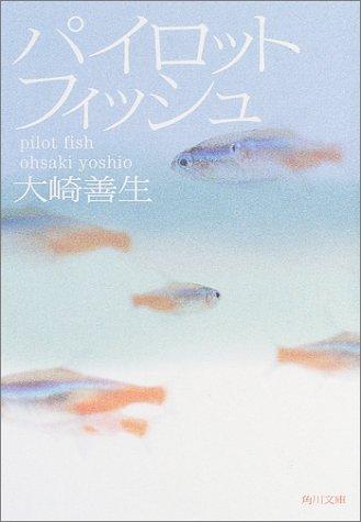 パイロットフィッシュ (角川文庫)